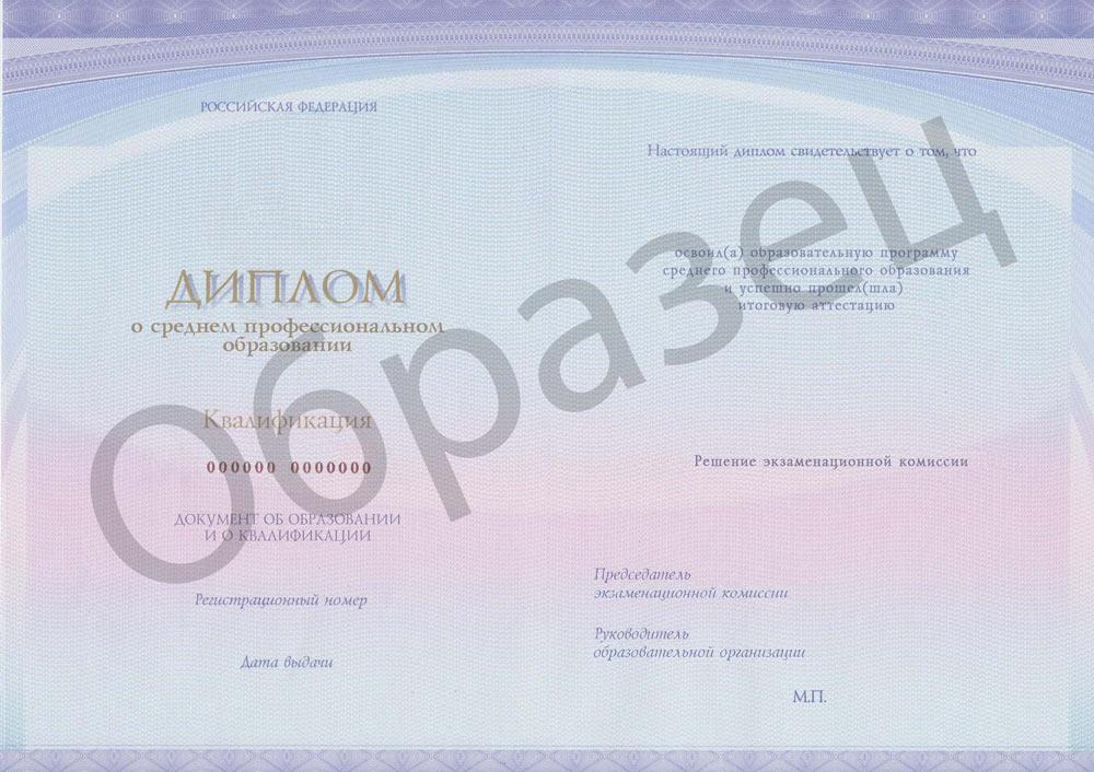 Право и организация социального обеспечения обучение дистанционно  Государственный диплом о среднем профессиональном образованием