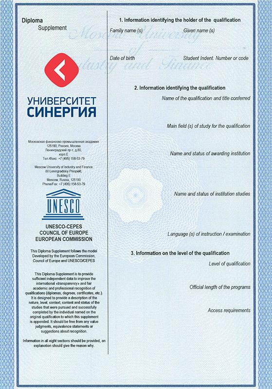 Банковское дело дистанционное высшее образование Университет  Общеевропейское приложение к диплому diploma supplement на английском языке